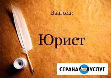 Юридические услуги Горно-Алтайск