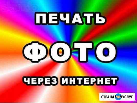 Фотопечать Вологда