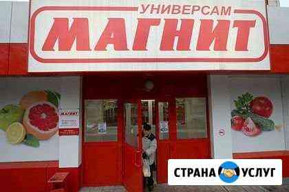 Доставка еды, продуктов, доставка лекарств Новочеркасск