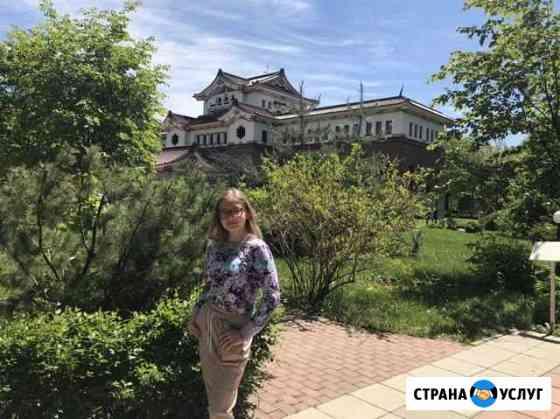 Репетитор по русскому, английскому и немецкому язы Южно-Сахалинск