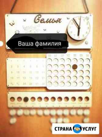 Семейный календарь Бийск