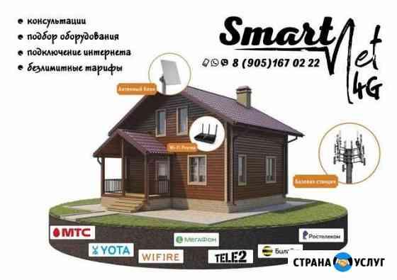 4G LTE интернет в частный дом Орёл