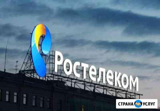 Домашний интернет, телевидение, видеонаблюдение Ижевск