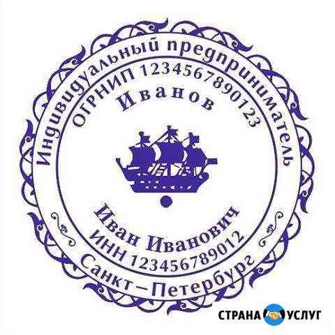 Изготовление печатей и штампов в Белгороде Белгород
