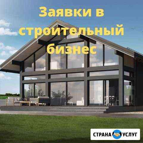 Заявки в строительный бизнес Калуга