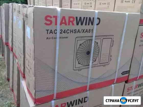 Продажа установка сплит систем Будённовск