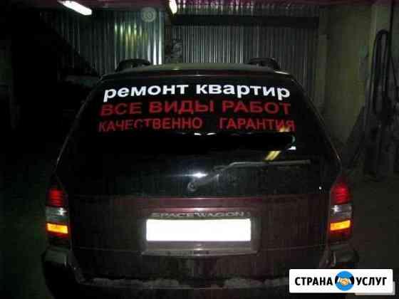 Размещу вашу рекламу на своём Авто Кемерово