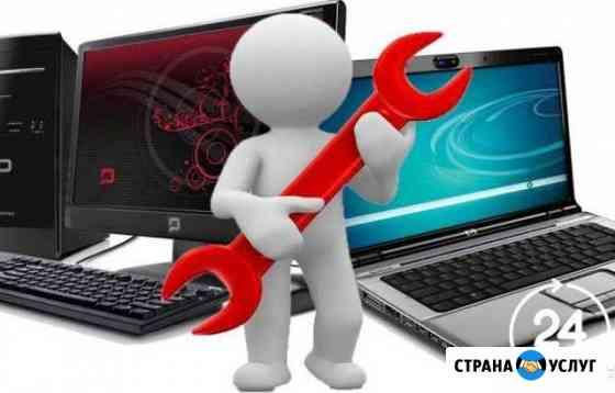 Ремонт компьютеров Ноябрьск