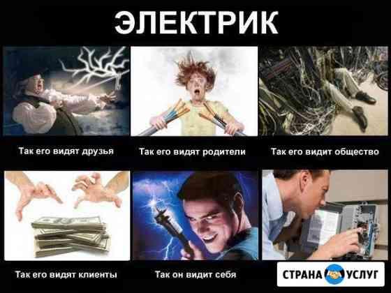 Электрик и ремонт радиоэлектроники, бытовой техни Омск