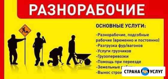 Разнарабочие Киров