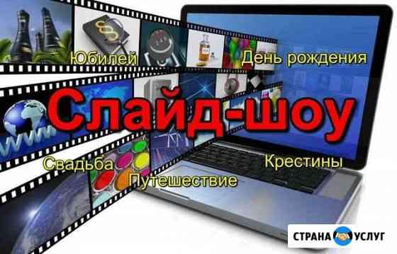 Видеоролик (слайд-шоу, фильм, клип) из Ваших фото Рузаевка