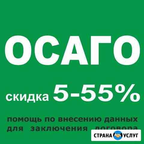 Осаго и техосмотр в Пскове и области Псков
