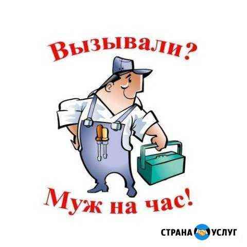 Муж на час(любые услуги ремонта) Омск