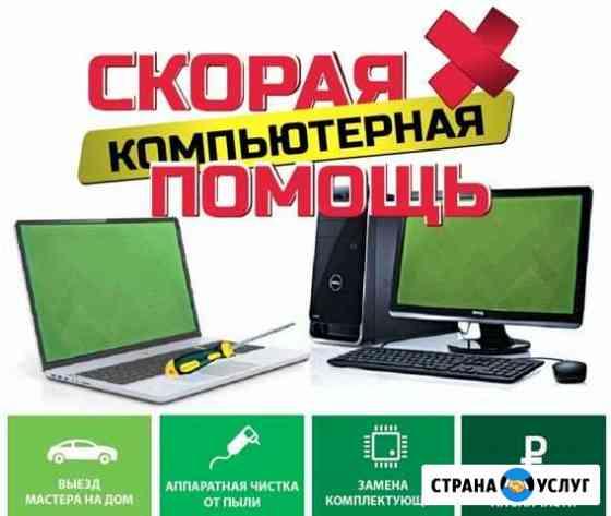 Ремонт компьютеров, и обучение Якутск