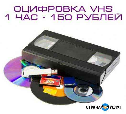 Оцифровка VHS Саранск