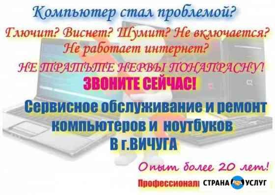 Ремонт компьютеров в г. Вичуга Вичуга