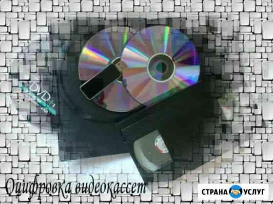 Оцифровка видеокассет Гаджиево