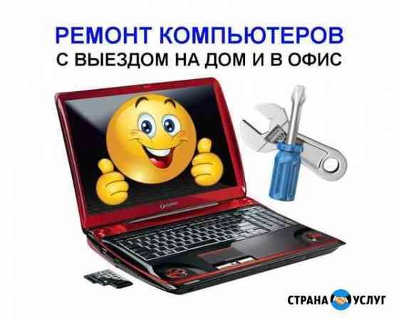 Ремонт компьютеров,ноутбуков,нетбуков.Выезд на дом Курган