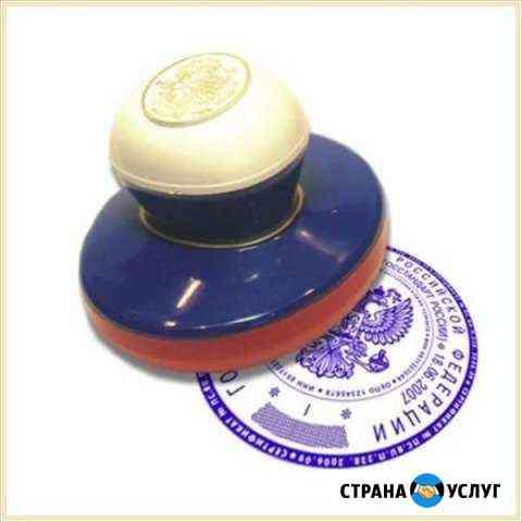 Печати и штампы Тула