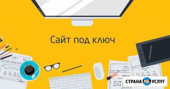 Создание сайтов под ключ Нальчик