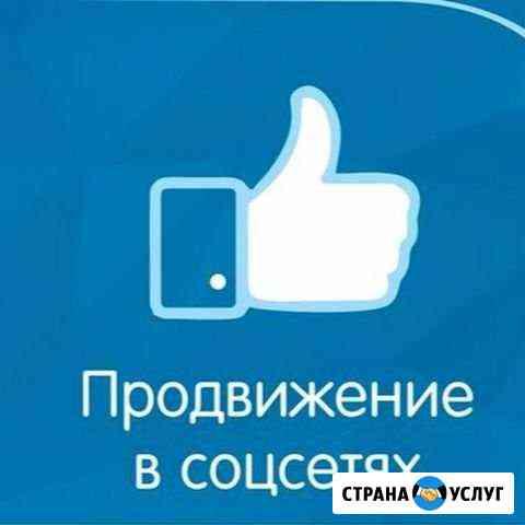 Продвижение групп в соц.сетях.Разработка Сайтов Омск