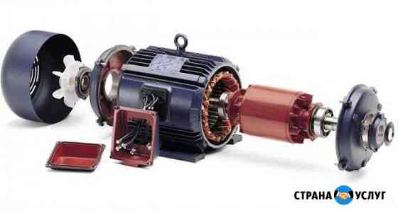 Ремонт и перемотка электродвигателей и прочего Чита