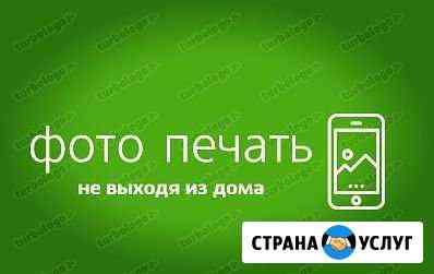 Фотопечать Федоровский