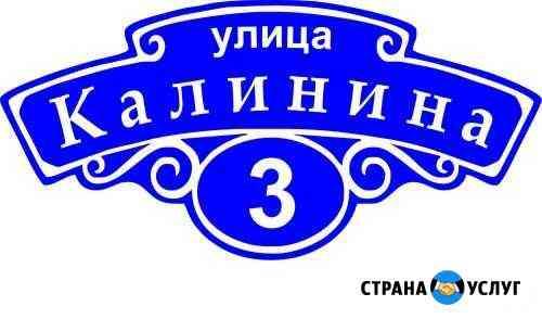 Изготовление вывесок, табличек, печать баннеров Катайск