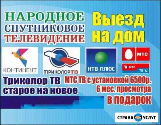 Спутниковое оборудование Ленинск-Кузнецкий