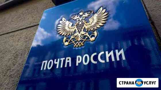 Курьерские услуги Омск