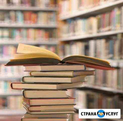 Репетитор по русскому языку Курган