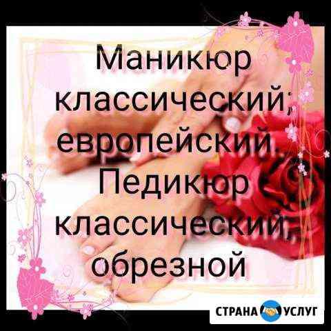 Маникюр, педикюр Калининград