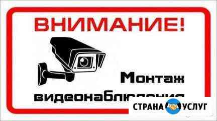 Видеонаблюдение Ярославль