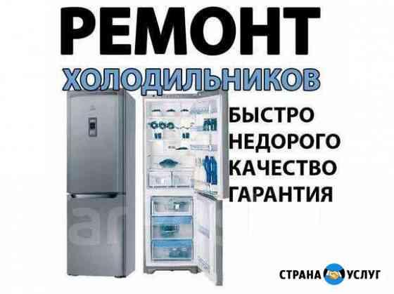 Ремонт холодильников и стиральных машин на дому Великий Новгород