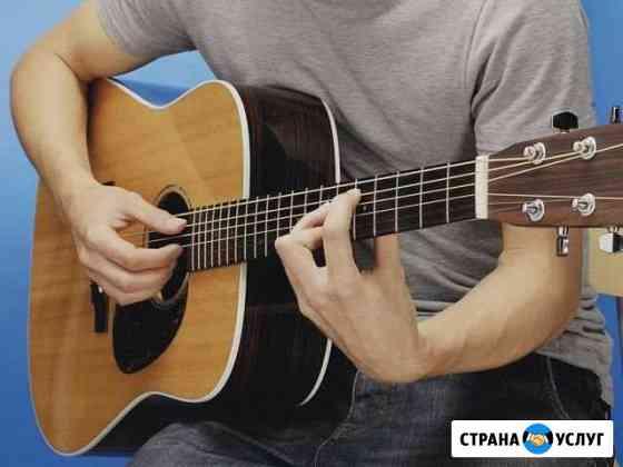 Уроки игры на гитаре для начинающих Вязьма