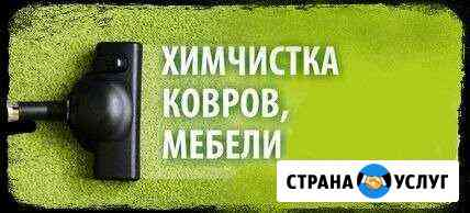 Химчистка диванов, ковров Ижевск
