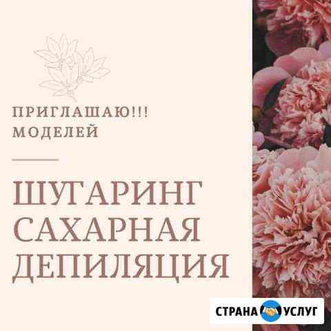 Шугаринг Кызыл