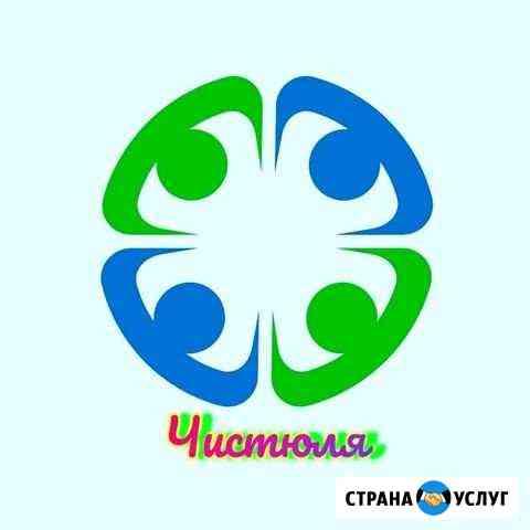 Клининговая компания Чистюля Владикавказ