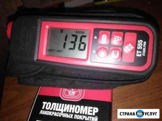 Толщиномер Саранск