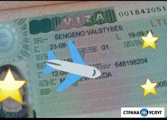 Шенген Визы (оплата по факту) Грозный