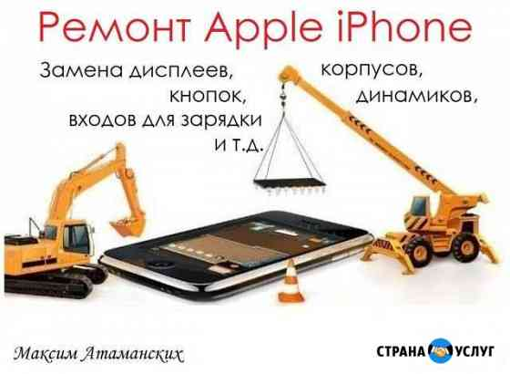 Ремонт Apple iPhone Ухта
