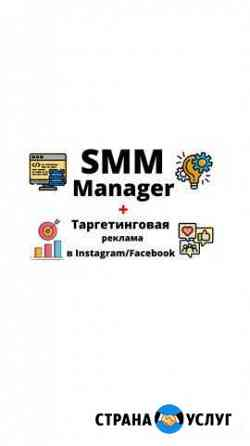 SMM продвижение Instagram Махачкала