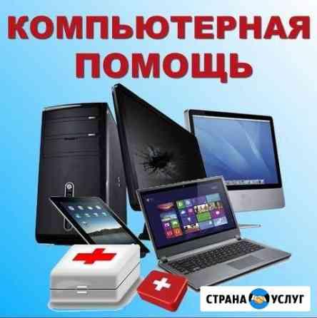 Настройка и диагностика компьютеров Навля, Брянск Навля