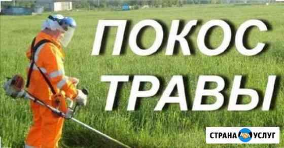 Покос травы, косим траву, газон сделаем все аккура Урус-Мартан