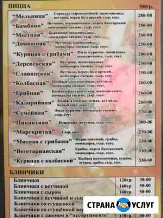 Доставка : пицца, люля, крылышки и т. д Новочебоксарск