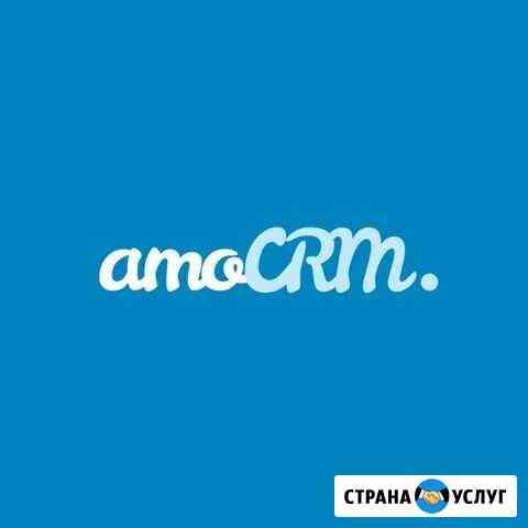 AmoCRM - обучение, настройка, внедрение Рязань