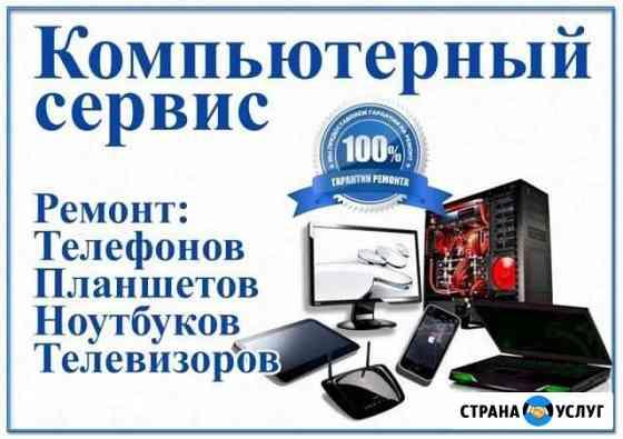 Сервис по ремонту и настройке компьютерной техники Уренгой