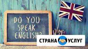 Репетитор по английскому языку Великий Новгород
