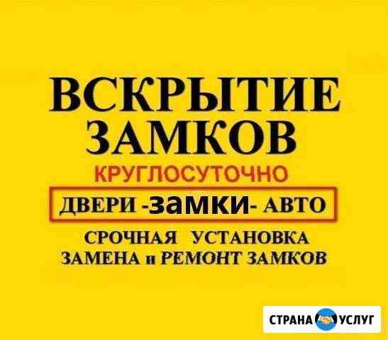 Вскрытие Замков Вскрытие авто Омск