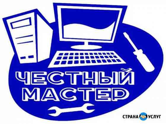 Частный мастер. Ремонт компьютеров с выездом Ульяновск